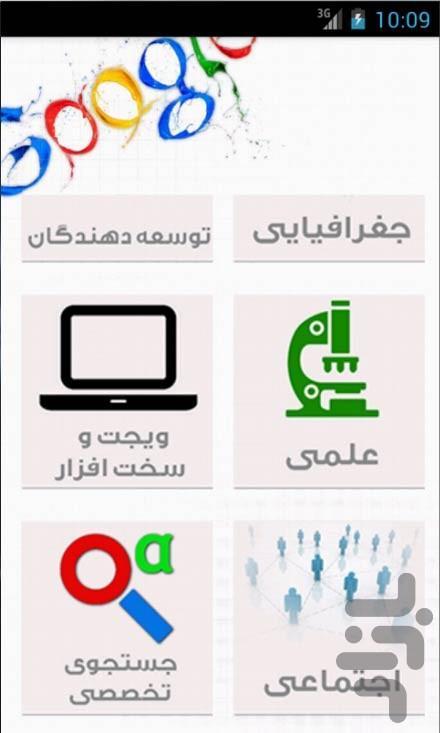 گوگلی - عکس برنامه موبایلی اندروید