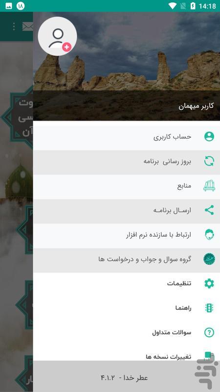 ادعیه زیارت قرآن نهج البلاغه عطرخدا - عکس برنامه موبایلی اندروید