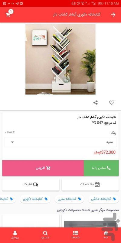 فروشگاه اینترنتی پارسمن شاپ - عکس برنامه موبایلی اندروید