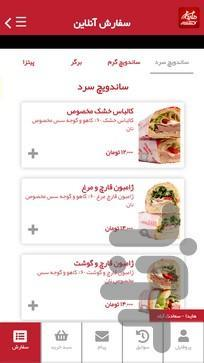 هایدا - عکس برنامه موبایلی اندروید