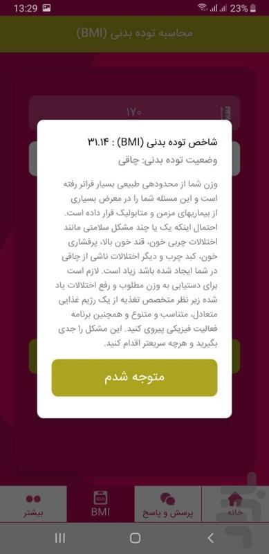 تاک (تغذیه، ایمنی و کرونا) - عکس برنامه موبایلی اندروید
