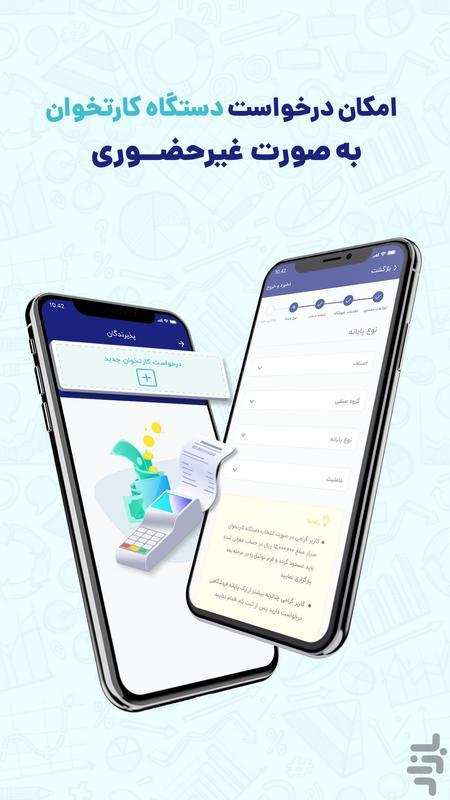 آی کاپ - عکس برنامه موبایلی اندروید