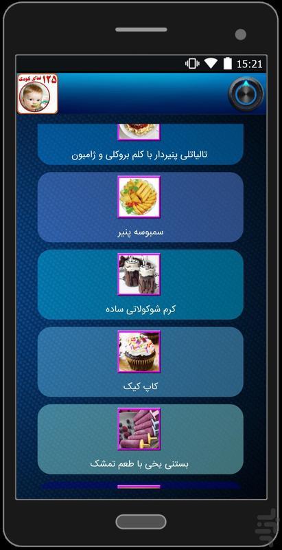 ۱۲۵ نوع غذای کودکان - عکس برنامه موبایلی اندروید