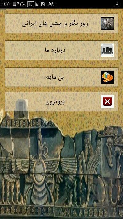 روزنگار - عکس برنامه موبایلی اندروید