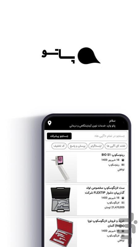 پاتو وان - عکس برنامه موبایلی اندروید