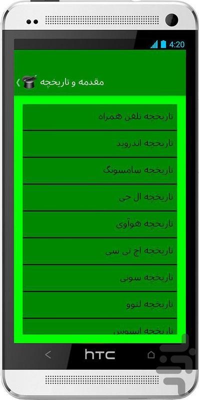 دکتر اندروید - عکس برنامه موبایلی اندروید