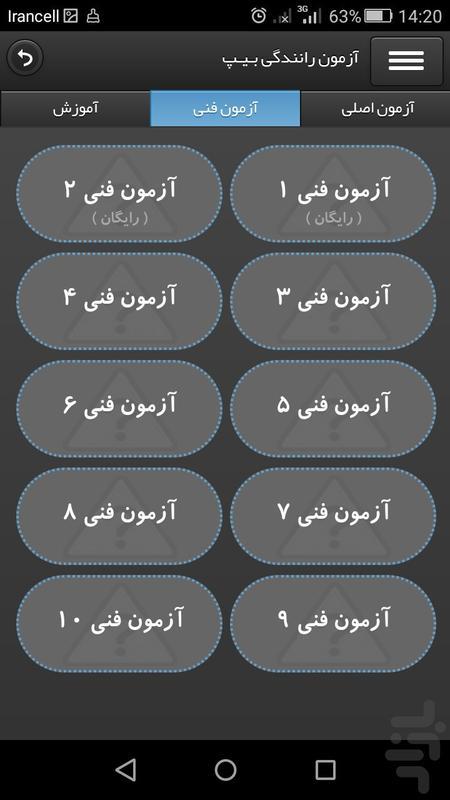 آزمون آییننامه رانندگی بیپ 1400 - عکس برنامه موبایلی اندروید
