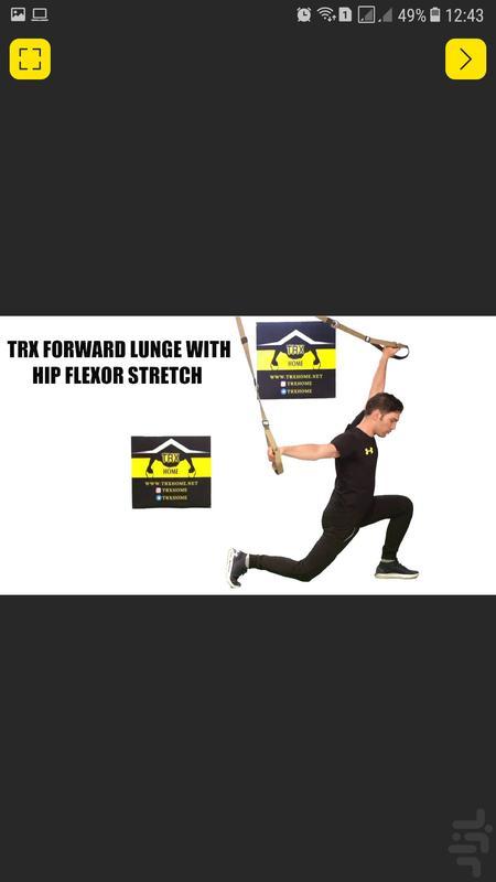 خانه تی آر ایکس TRX Home - عکس برنامه موبایلی اندروید