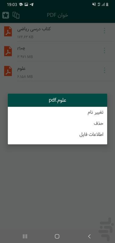 PDF خوان - عکس برنامه موبایلی اندروید