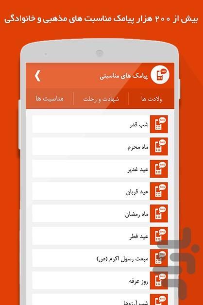 بانک پیامک های فارسی - عکس برنامه موبایلی اندروید