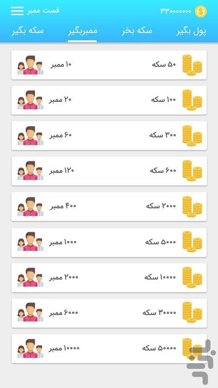 فست ممبر | افزایش ممبر کانال تلگرام - عکس برنامه موبایلی اندروید