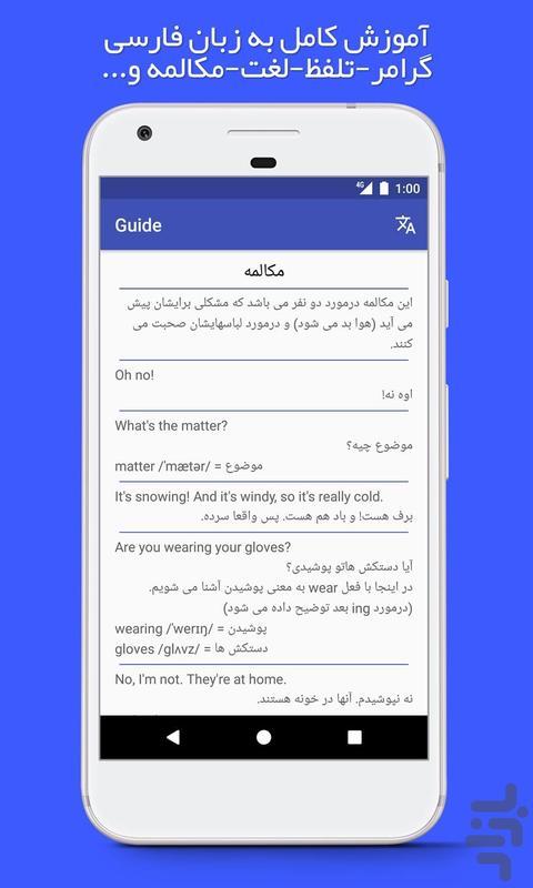 آموزش زبان انگلیسی اینترچنج مقدماتی - عکس برنامه موبایلی اندروید