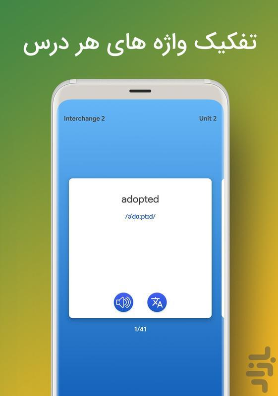 English Word - Word - عکس برنامه موبایلی اندروید