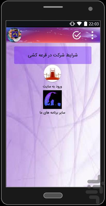 شرایط انواع وام - عکس برنامه موبایلی اندروید