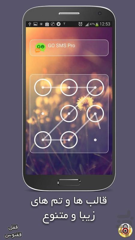 ققنوس -قفل برنامه ها - عکس برنامه موبایلی اندروید