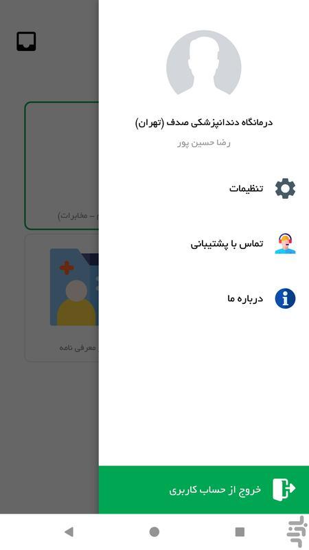 آسپا   نسخه مراکز - عکس برنامه موبایلی اندروید
