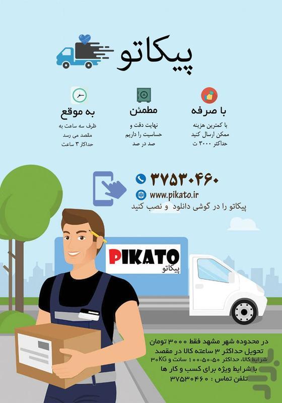 پیکاتو - پیک هوشمند مشهد - عکس برنامه موبایلی اندروید