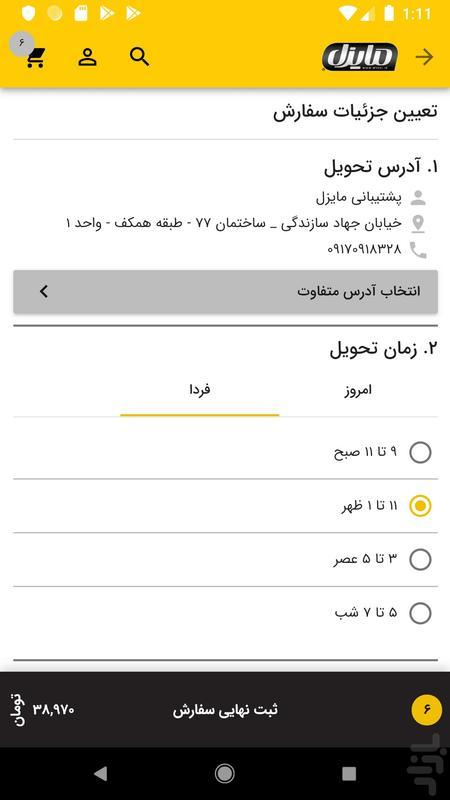 Myzel - Image screenshot of android app