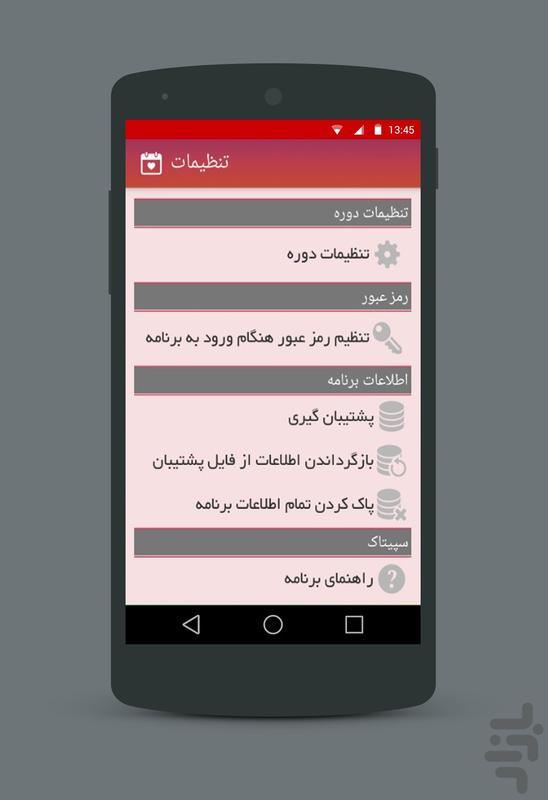 صفحه قرمز (تقویم بانوان) - عکس برنامه موبایلی اندروید