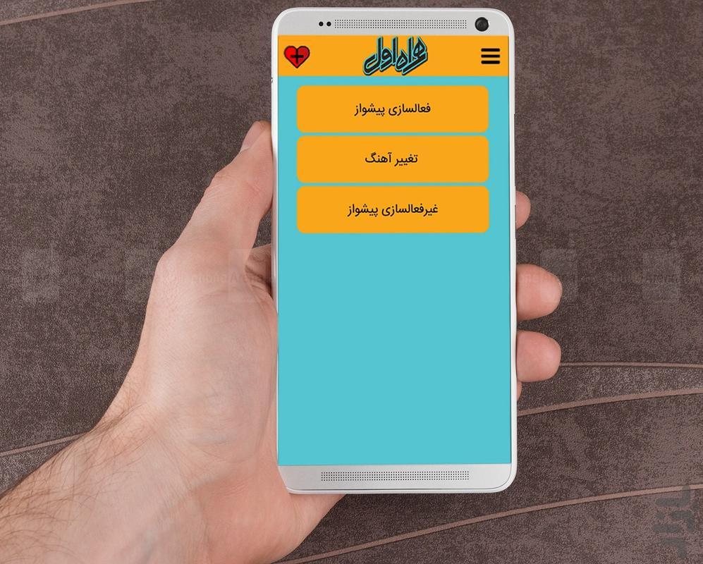 آهنگ پیشواز همراه اول - عکس برنامه موبایلی اندروید