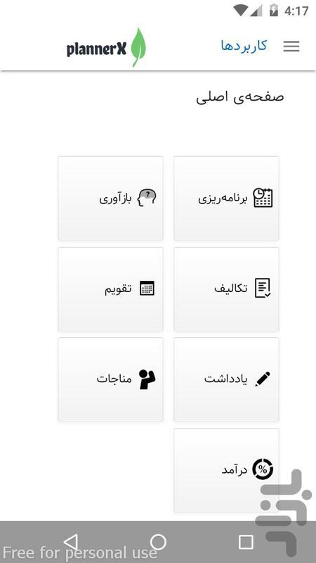 طرحریز ایکس - عکس برنامه موبایلی اندروید