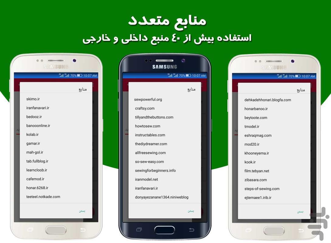 آموزش خیاطی مبتدی تا حرفه ای(دمو) - Image screenshot of android app