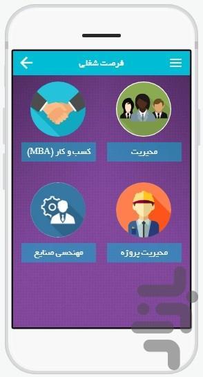 آکادمی مدیریت - عکس برنامه موبایلی اندروید
