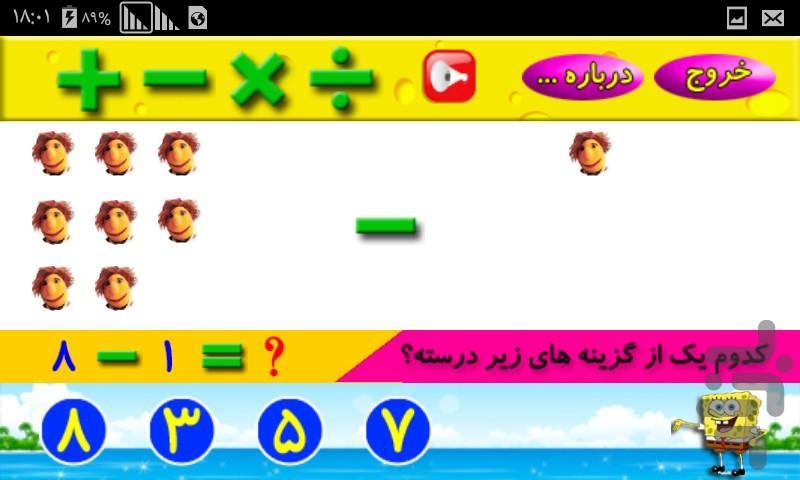 بازی و ریاضی با باب اسفنجی - عکس بازی موبایلی اندروید