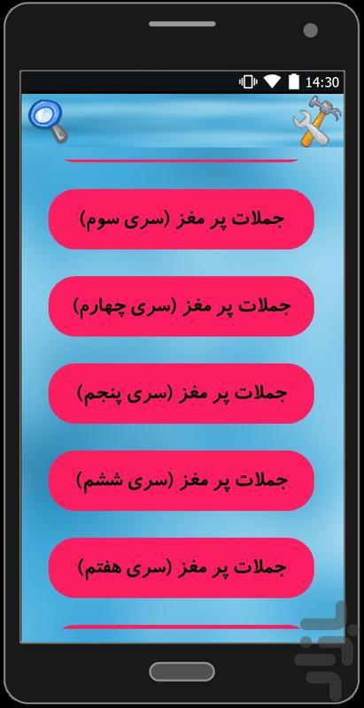 جملات پر مغز - عکس برنامه موبایلی اندروید