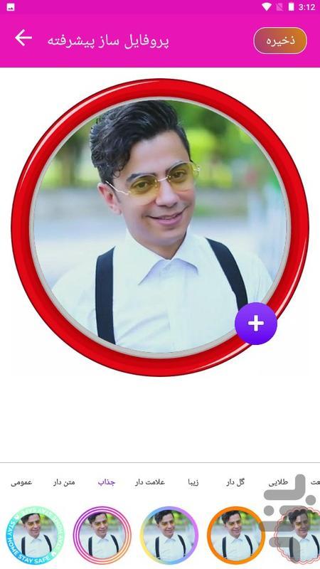 پروفایل ساز پیشرفته✨ - عکس برنامه موبایلی اندروید