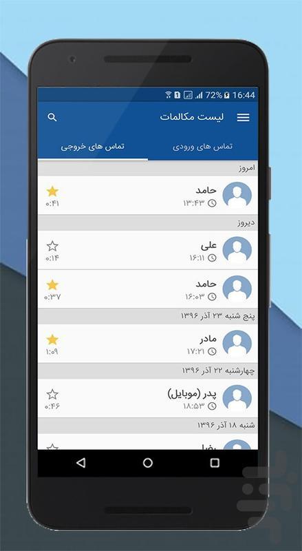 ضبط مکالمات حرفه ای قفل دار - عکس برنامه موبایلی اندروید