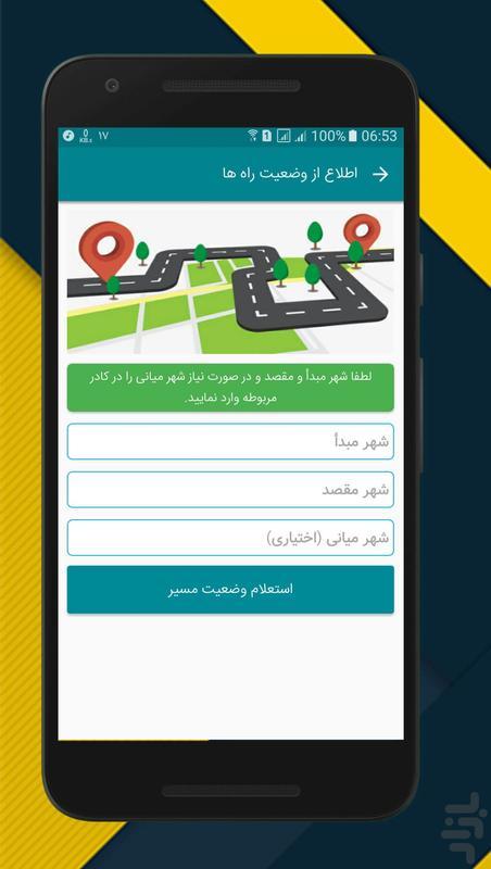 خلافی خودرو پدال - عکس برنامه موبایلی اندروید