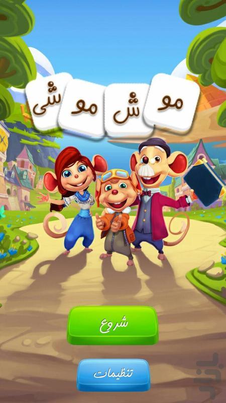 موش موشی - عکس بازی موبایلی اندروید