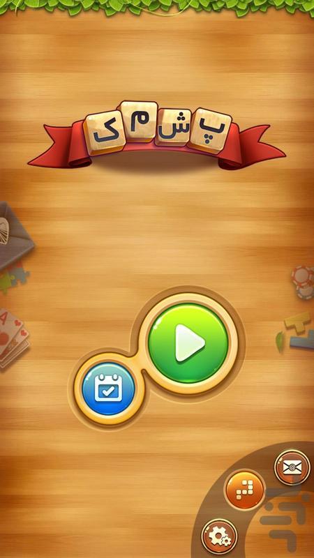 پشمک - عکس بازی موبایلی اندروید