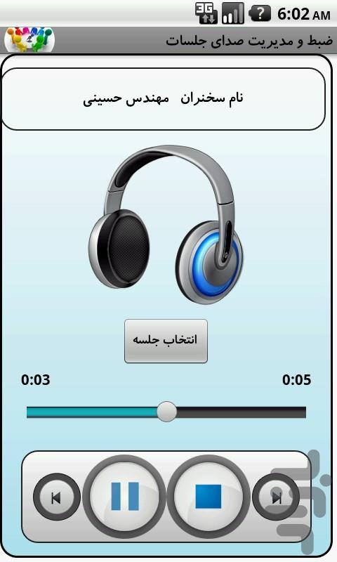 ضبط و مدیریت صدای جلسات و سخنرانی ه - عکس برنامه موبایلی اندروید