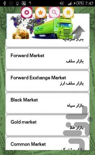 فرهنگ اصطلاحات بازرگانی و تجارت - عکس برنامه موبایلی اندروید