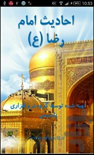 احادیث امام رضا (ع) - عکس برنامه موبایلی اندروید
