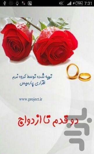 دو قدم تا ازدواج - عکس برنامه موبایلی اندروید