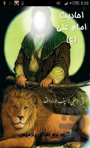 احادیث امام علی (ع) - عکس برنامه موبایلی اندروید