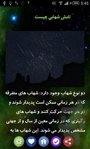 اطلاعات نجومی - عکس برنامه موبایلی اندروید