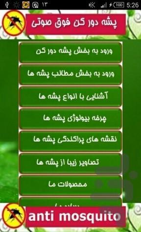 پشه دور کن (التراسونیک)+اطلاعات - Image screenshot of android app