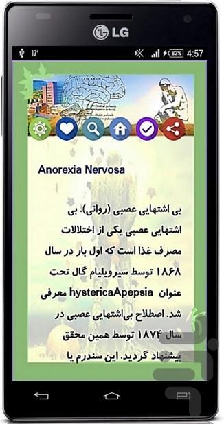 واژه نامه روانشناسی - عکس برنامه موبایلی اندروید
