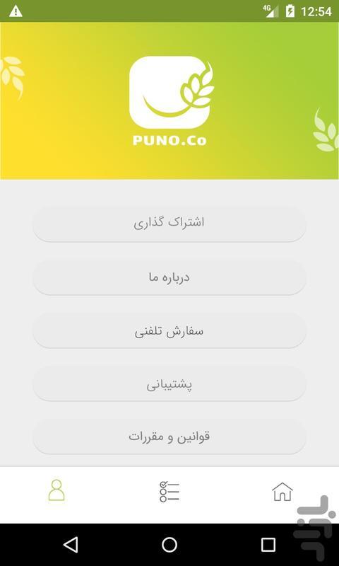 پانو | سفارش آنلاین نان شیراز - عکس برنامه موبایلی اندروید
