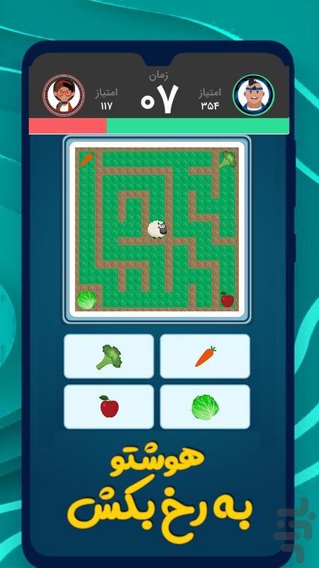 شاهوش (رقابت آنلاین) - عکس بازی موبایلی اندروید