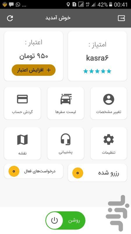 ایزی تاکسی راننده ، تاکسی آنلاین - عکس برنامه موبایلی اندروید