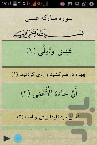 قرآن جز ۳۰ - عکس برنامه موبایلی اندروید
