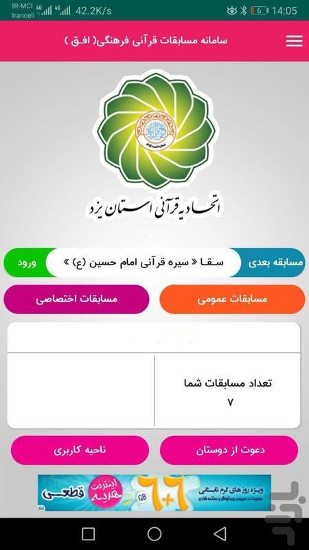 سامانه مسابقات قرآنی افق - عکس برنامه موبایلی اندروید