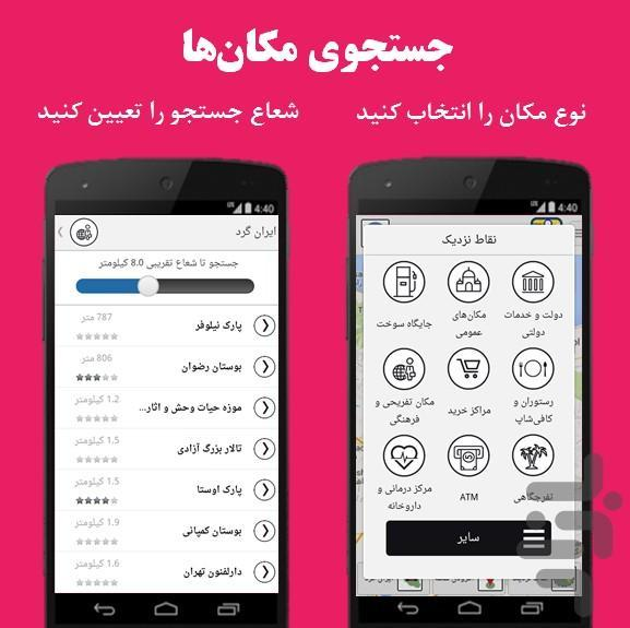 Rahad Nearby - Image screenshot of android app
