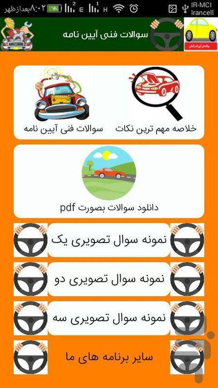 سوالات فنی رانندگی - عکس برنامه موبایلی اندروید