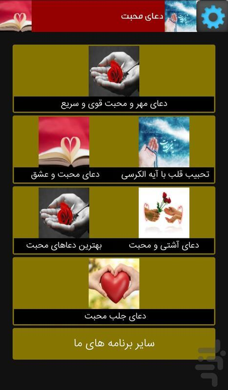 دعای محبت - عکس برنامه موبایلی اندروید